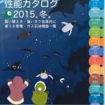 省エネカタログ2015冬表紙